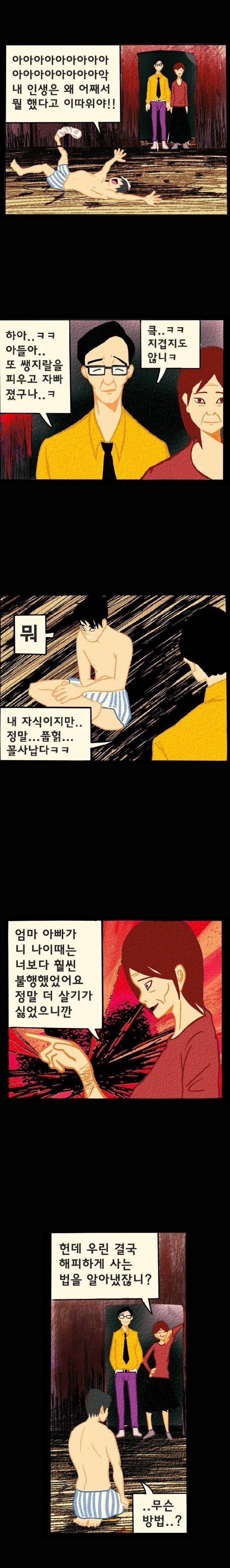 1.jpg 탄생비화를 알게되는.manhwa