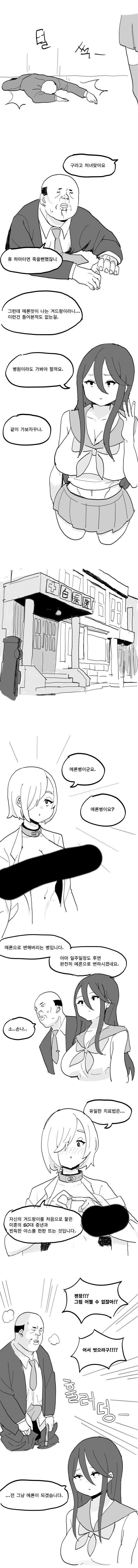 2.jpg ㅇㅎ)처녀 겨드랑이 핥는.manhwa
