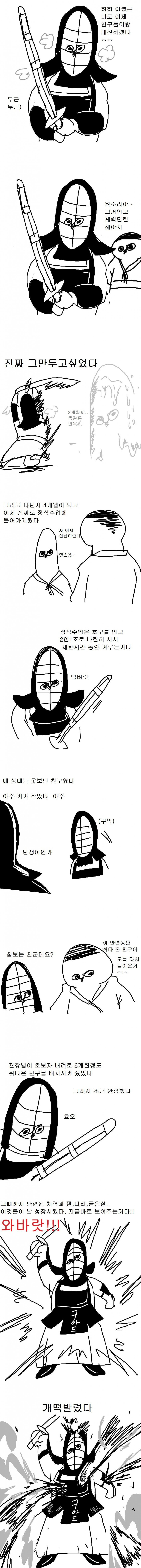 2.jpg (스압) 검도관 여자애 짝사랑했던 만화.manhwa