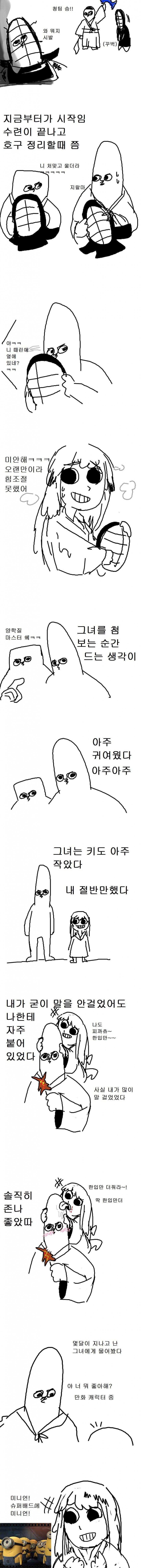 3.jpg (스압) 검도관 여자애 짝사랑했던 만화.manhwa