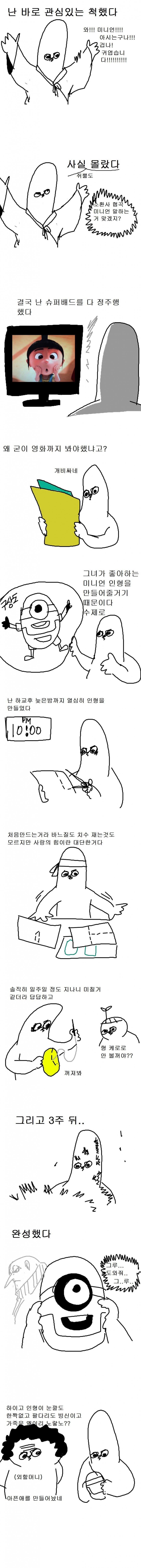4.jpg (스압) 검도관 여자애 짝사랑했던 만화.manhwa