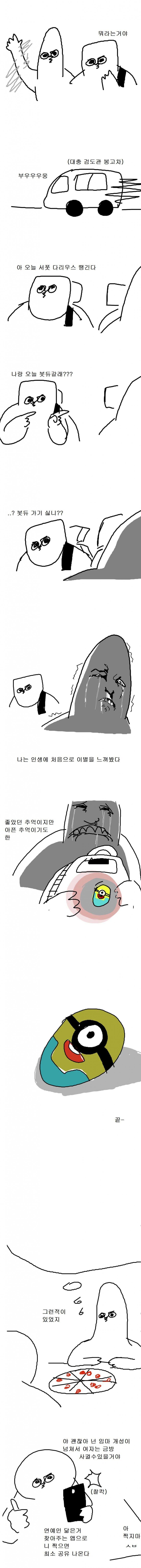 7.jpg (스압) 검도관 여자애 짝사랑했던 만화.manhwa