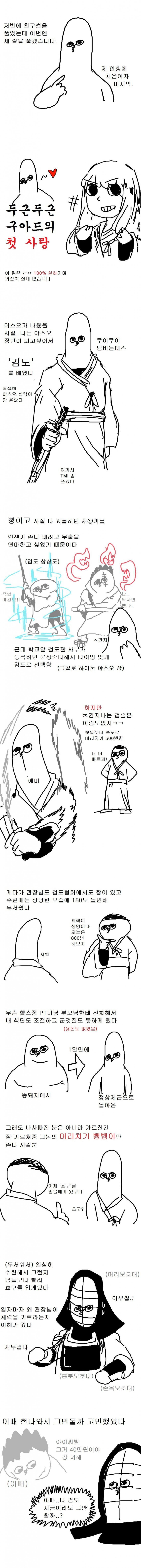 1.jpg (스압) 검도관 여자애 짝사랑했던 만화.manhwa