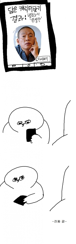 8.jpg (스압) 검도관 여자애 짝사랑했던 만화.manhwa