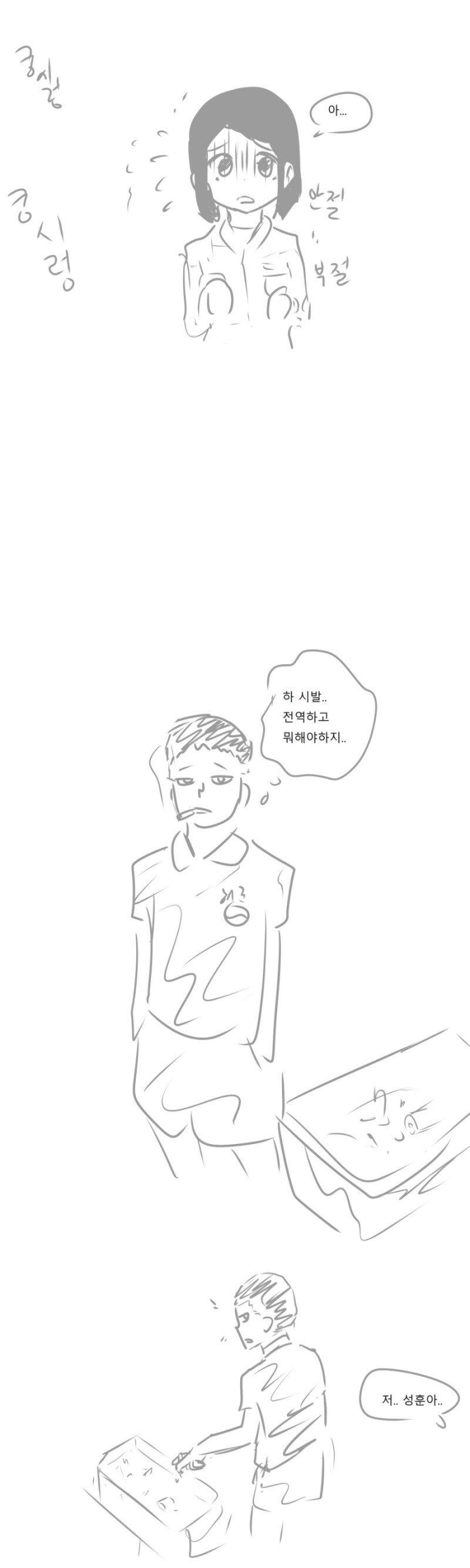 5.jpg 신임소대장이 커여운 여군인.Manhwa