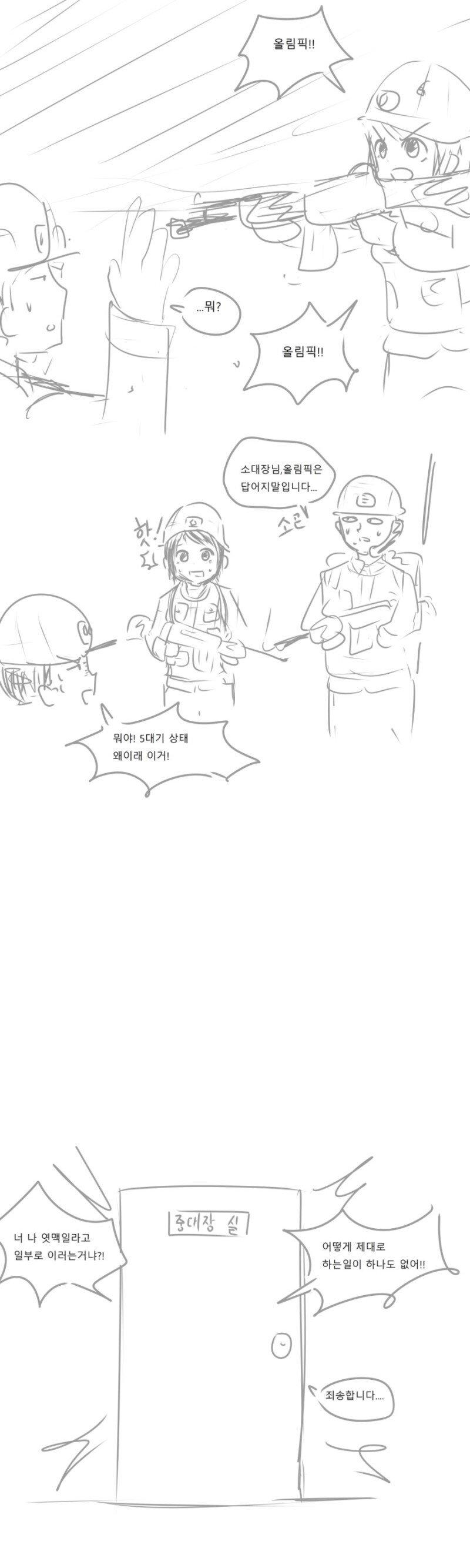 2.jpg 신임소대장이 커여운 여군인.Manhwa