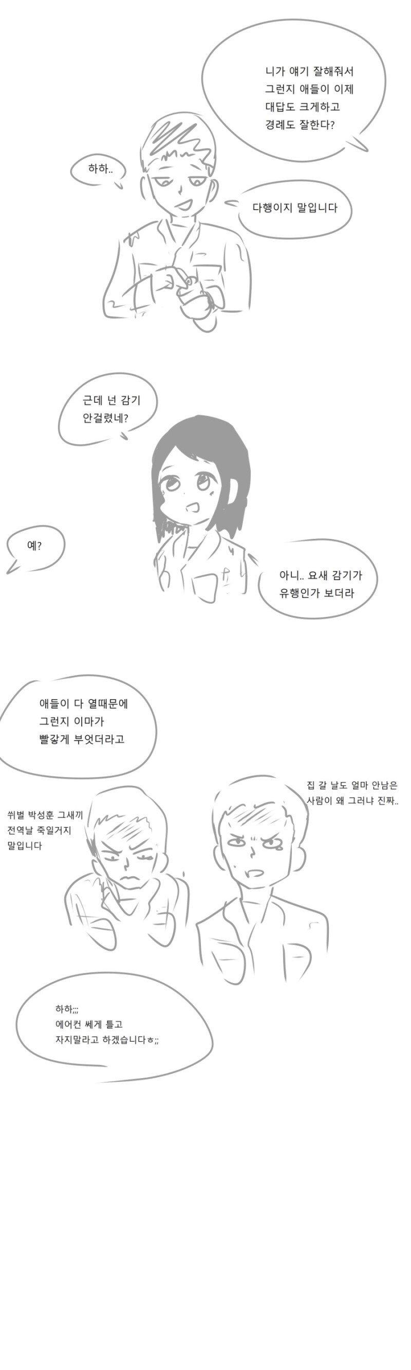 9.jpg 신임소대장이 커여운 여군인.Manhwa