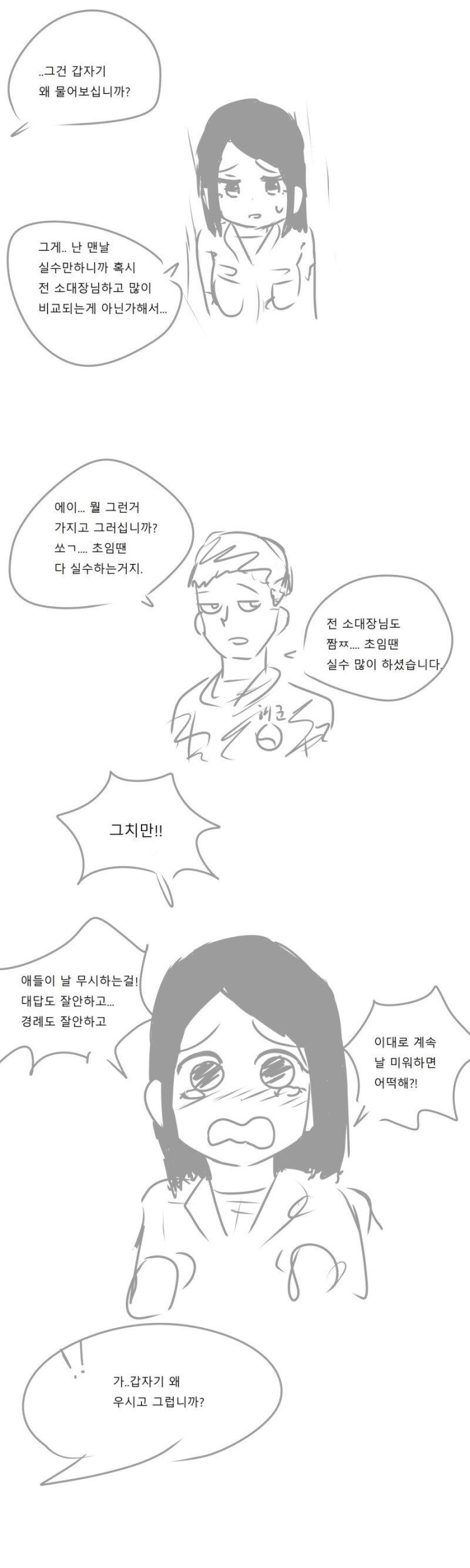 7.jpg 신임소대장이 커여운 여군인.Manhwa