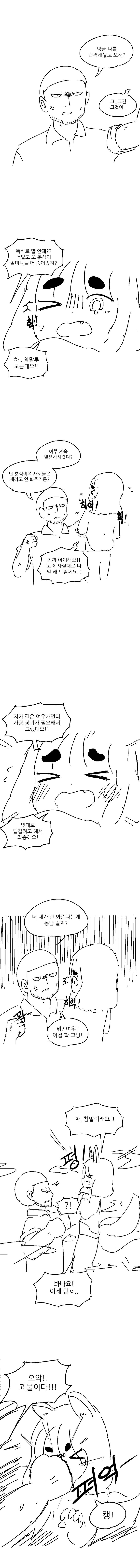 Internet_20191220_072612_6.jpeg 조폭이랑 꼬마 여자애가 하룻밤 보내는.manhwa