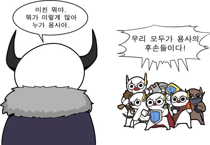 [유머] 2대 마왕과 2대 용사가 만나는 만화 -  와이드섬