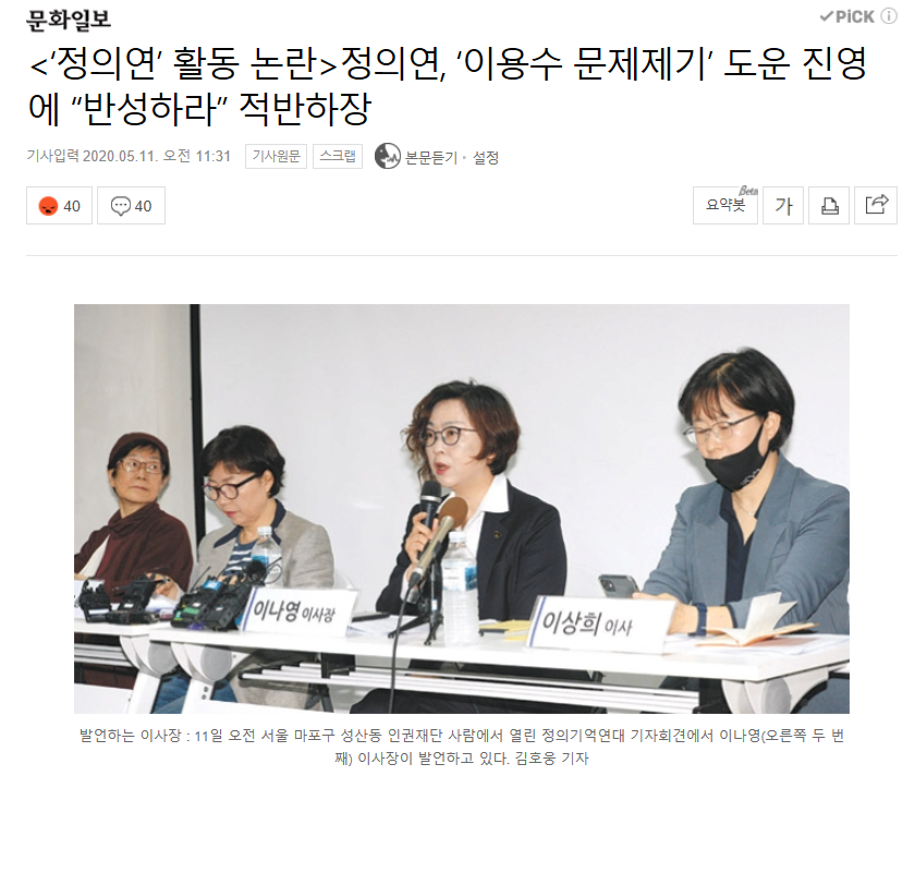 """정의연, '이용수 문제제기' 도운 진영에 """"반성하라"""" 적반하장"""