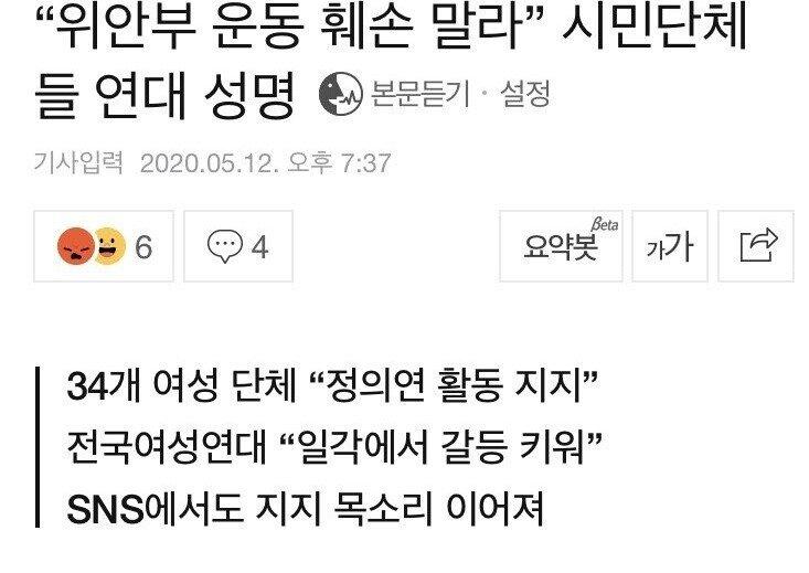 """""""위안부 운동 훼손말라"""" 34개 여성단체 지지성명.jpg"""