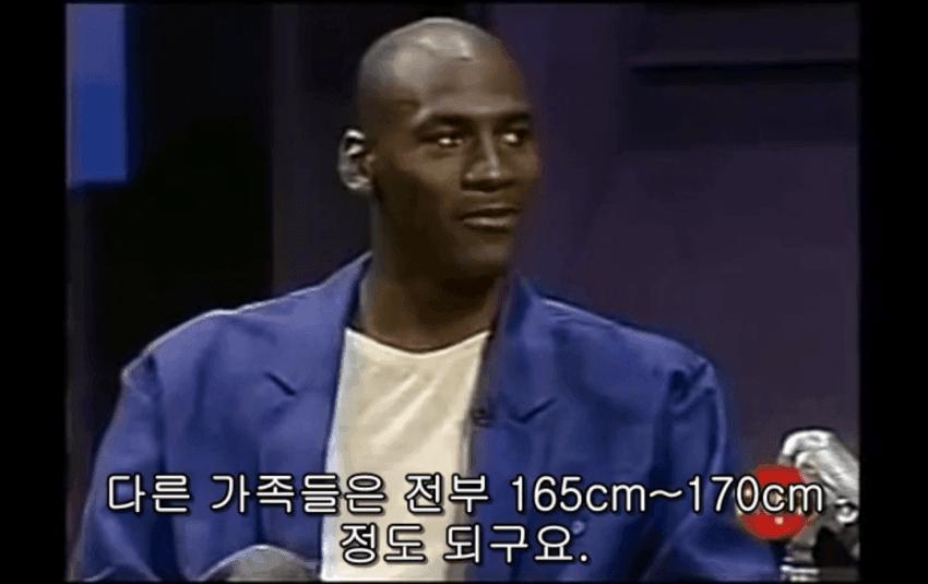마이클 조던이 키가 큰 이유...JPG