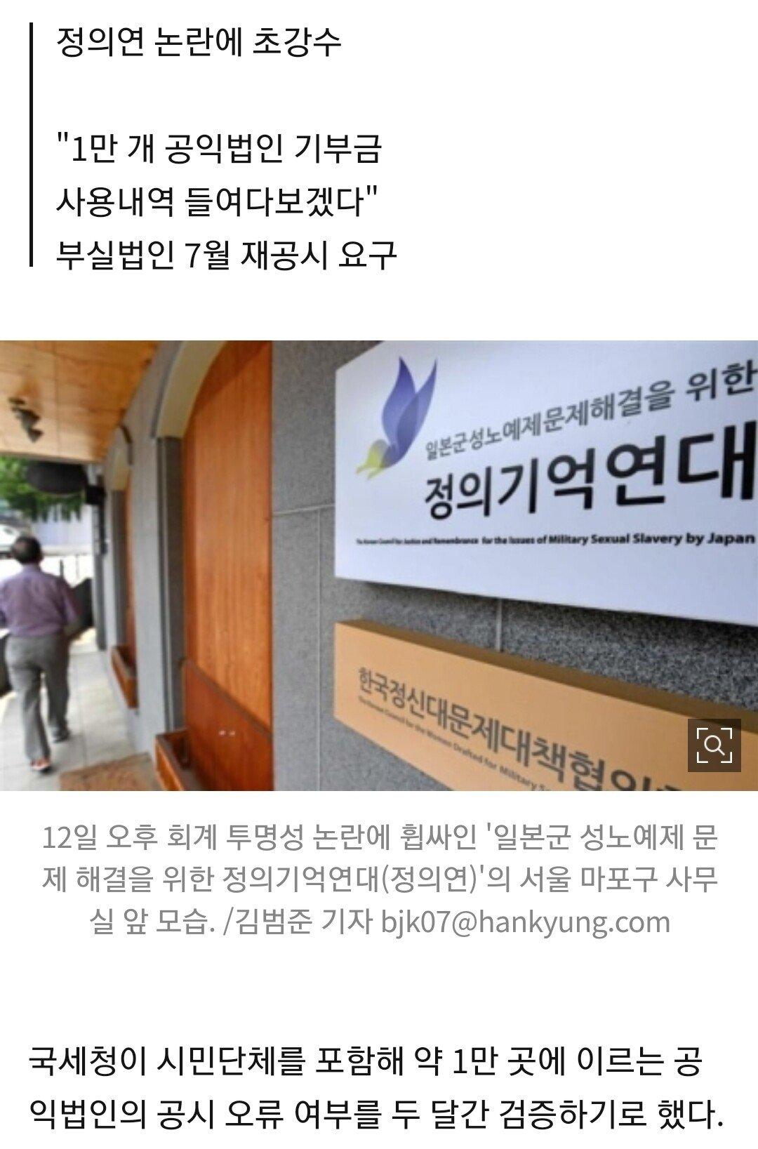 """국세청 """"시민단체 1만곳, 기부금 사용처 전수조사"""""""