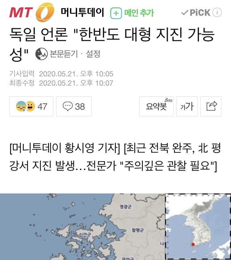 """9B515E32-FEF0-46CD-B116-53C47FC5C41D.jpeg 독일 언론 """"한반도 대형 지진 가능성"""".gisa"""