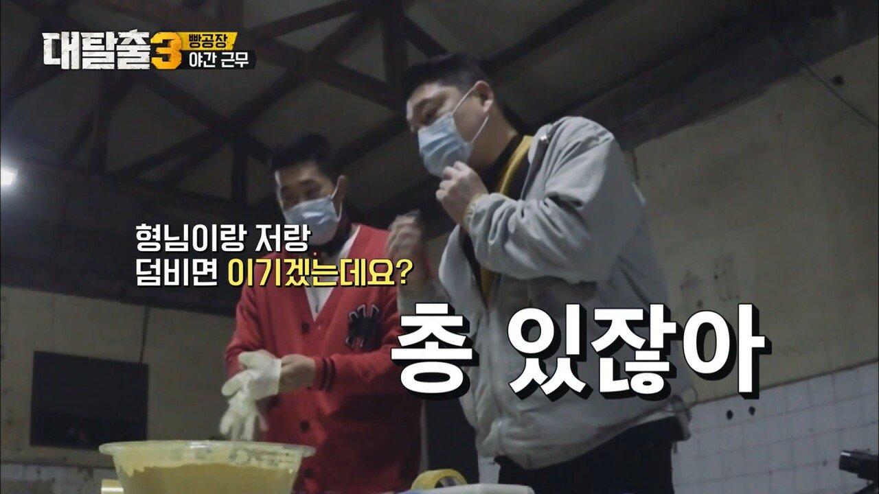 5.jpg 강호동+김동현의 무력으로도 불가능한것