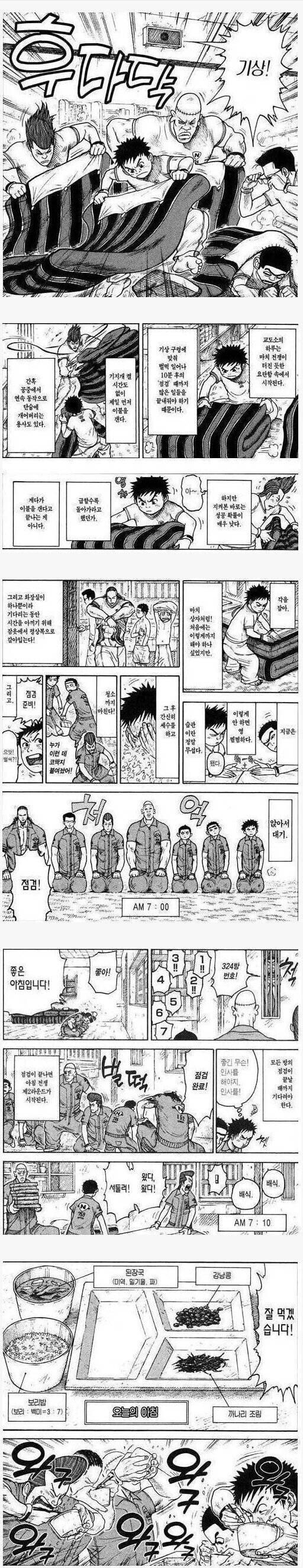 aa.jpg 일본 교도소 만화