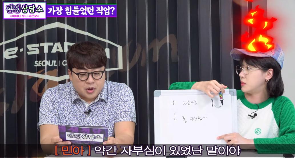 약간자부심.png LCK때 롤알못 악플에 디지게열받은 김민아