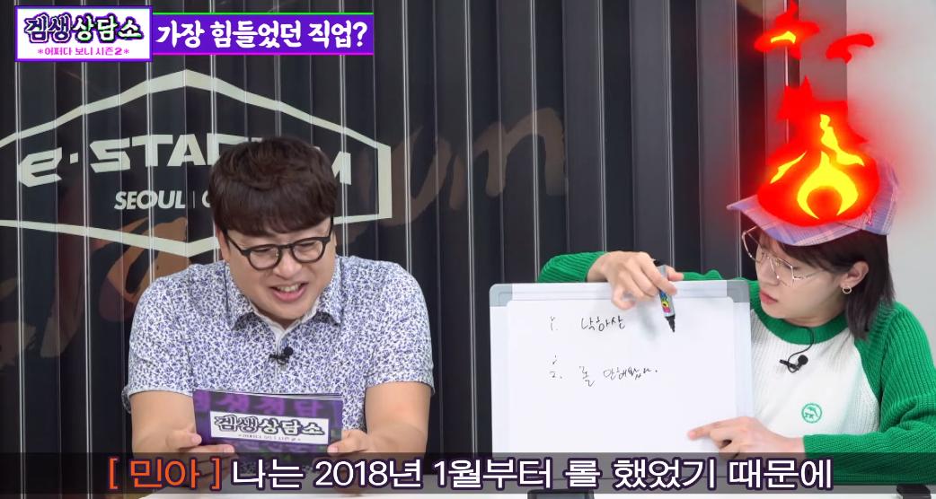 2018년_2.png LCK때 롤알못 악플에 디지게열받은 김민아