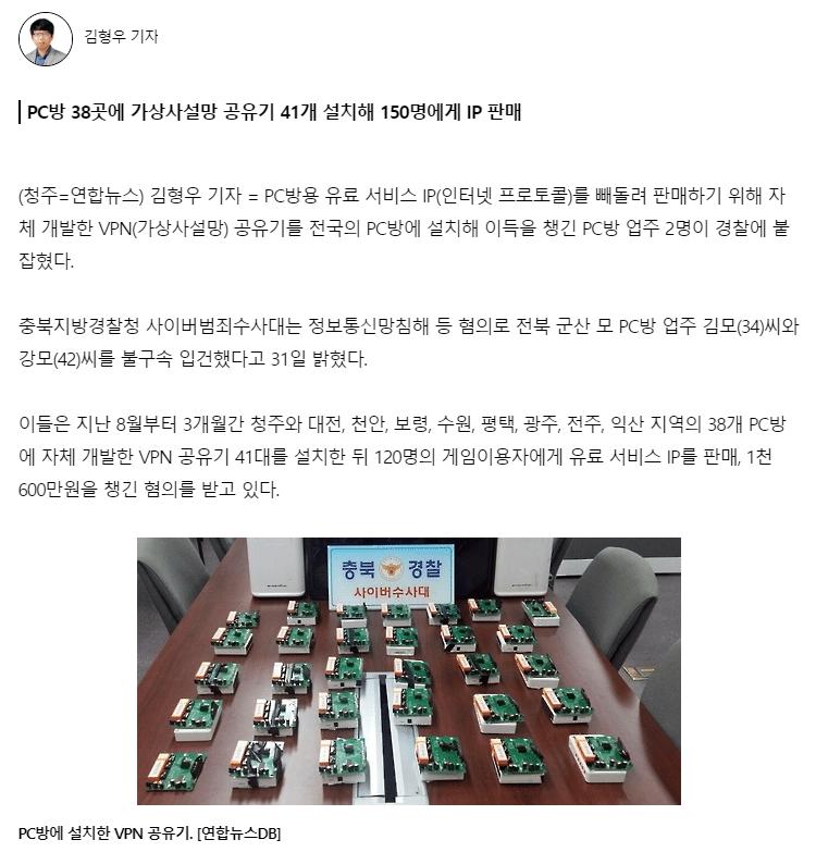 주석 2020-05-24 054528.png PC방의 IP 도둑들.jpg