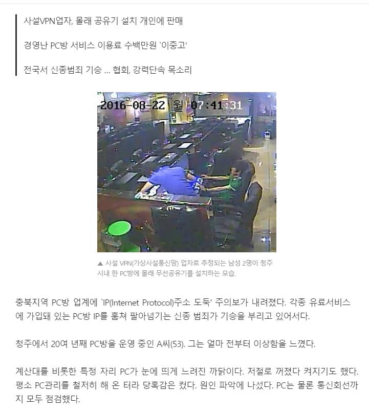 주석 2020-05-24 054501.png PC방의 IP 도둑들.jpg