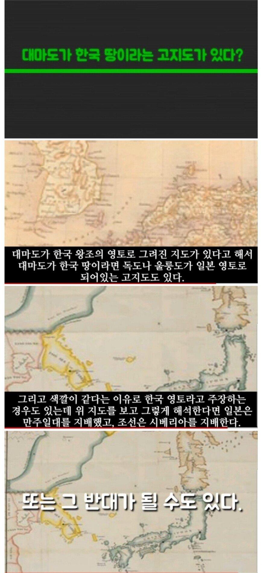 20200529_172939.jpg 쓰시마가 한민족 국가의 영토였던 적은 없다.jpg