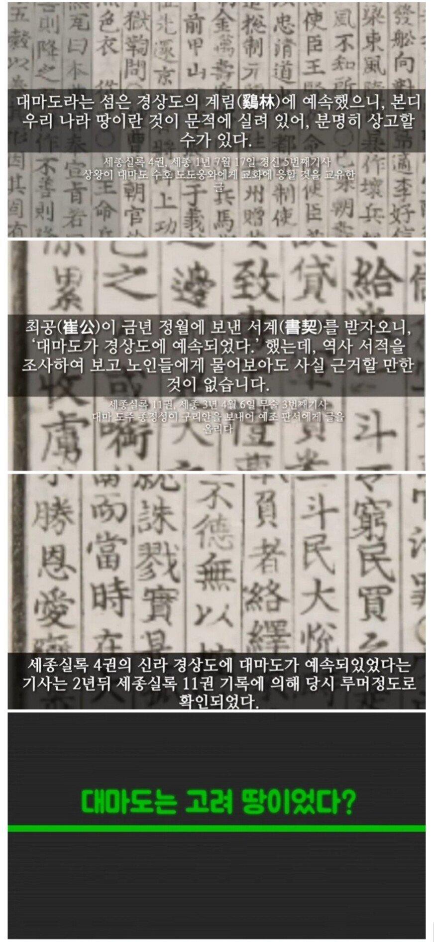 20200529_172838.jpg 쓰시마가 한민족 국가의 영토였던 적은 없다.jpg