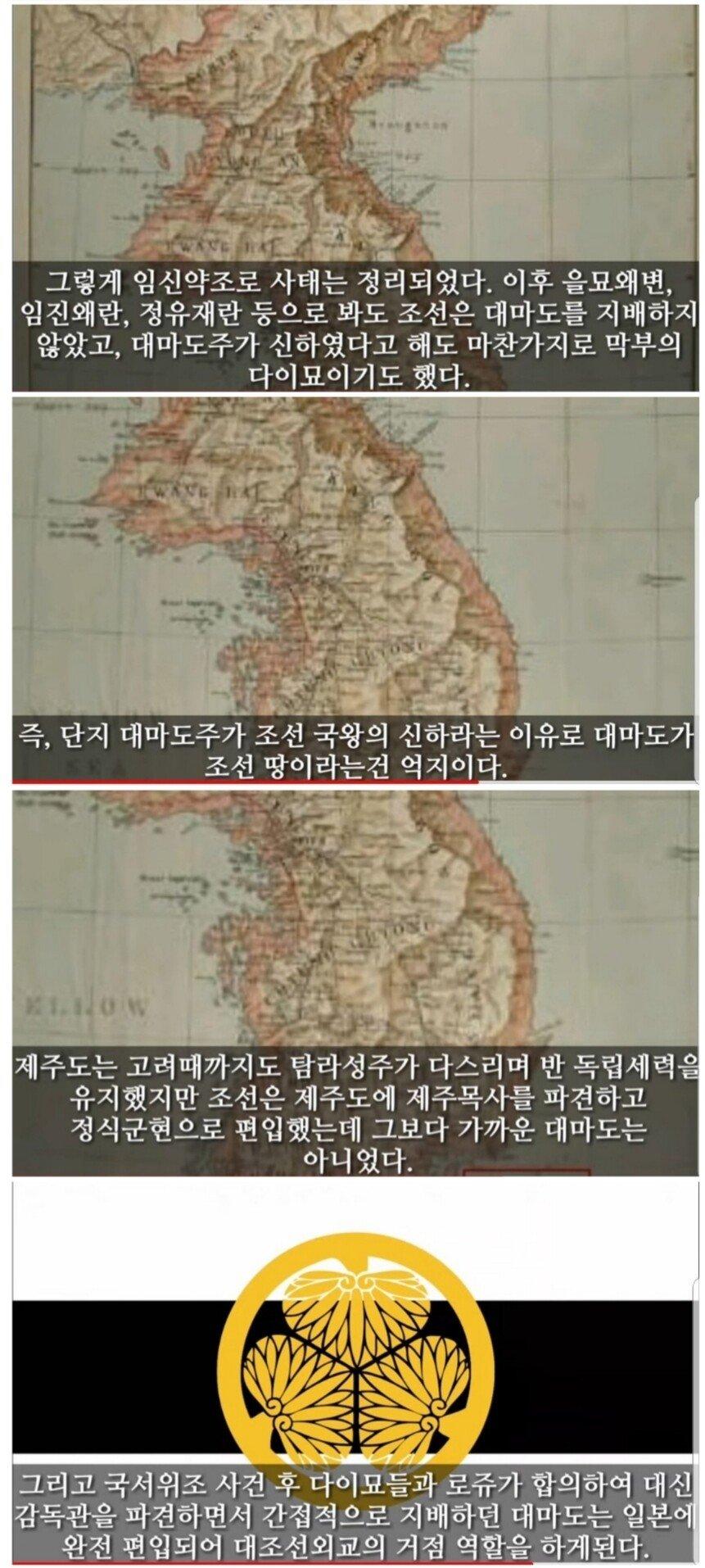 20200529_172923.jpg 쓰시마가 한민족 국가의 영토였던 적은 없다.jpg
