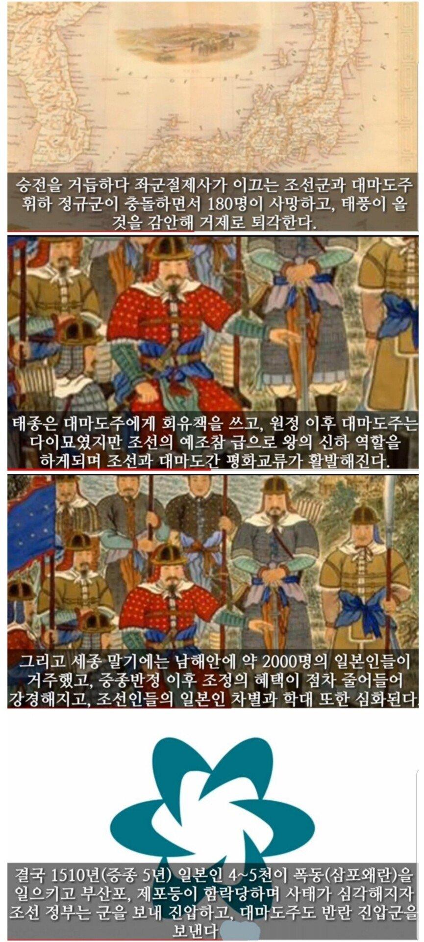 20200529_172909.jpg 쓰시마가 한민족 국가의 영토였던 적은 없다.jpg