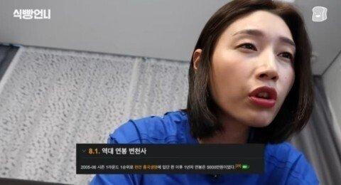 4.jpg 나무위키에서 본인 연봉을 본 김연경