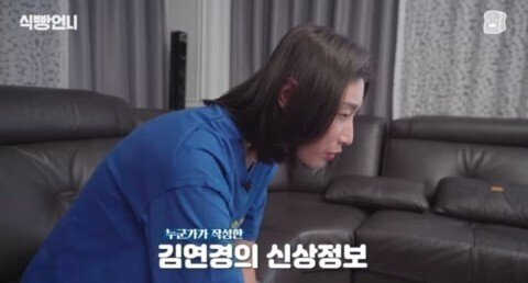 2.jpg 나무위키에서 본인 연봉을 본 김연경