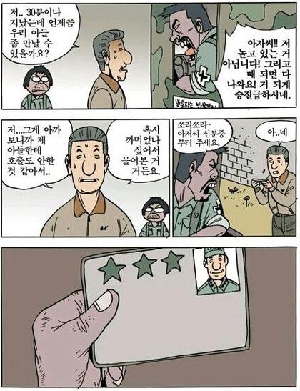 아들 면회 좀 하러 왔습니다.manhwa