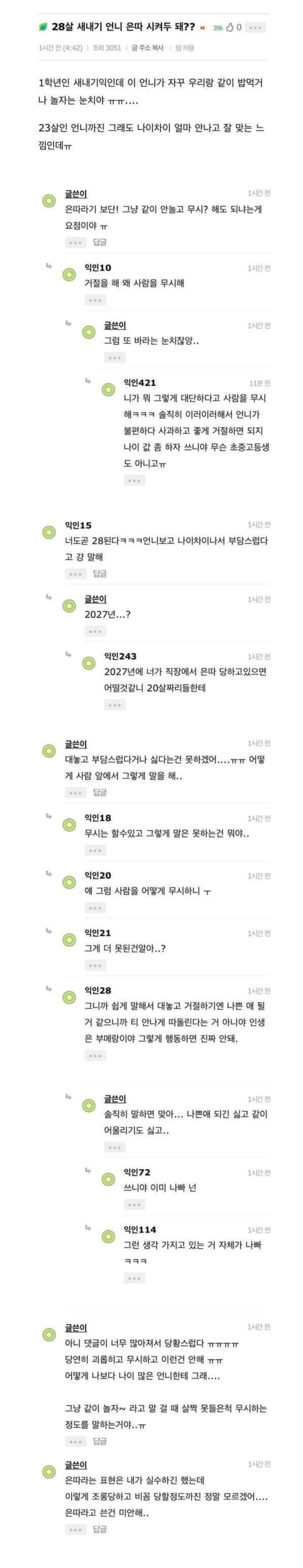 1.jpeg 28살 새내기 언니 은따시켜도돼?.jpg