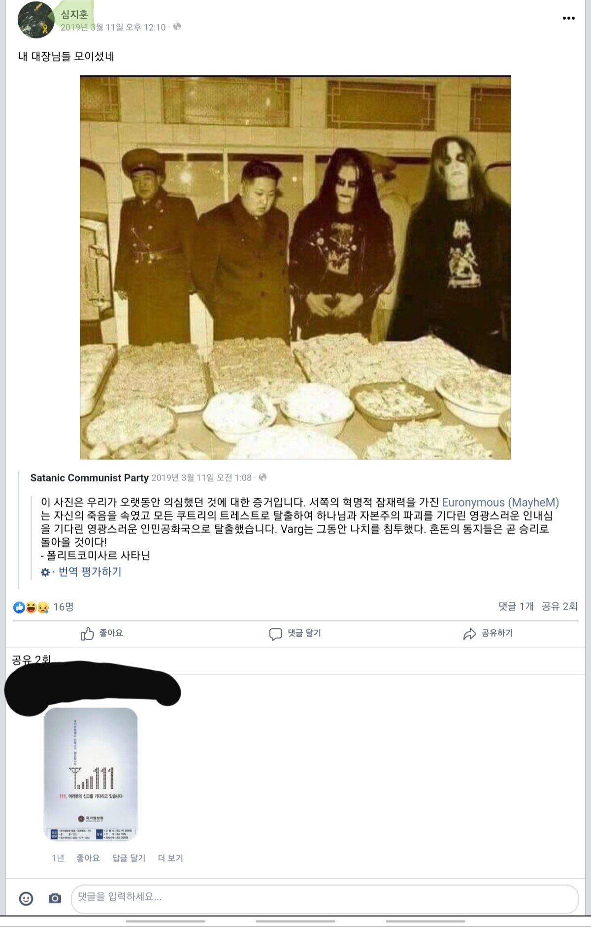20200606_182752.jpg 오늘 열리는 한국 blm시위 주최자에 대하여 알아보자
