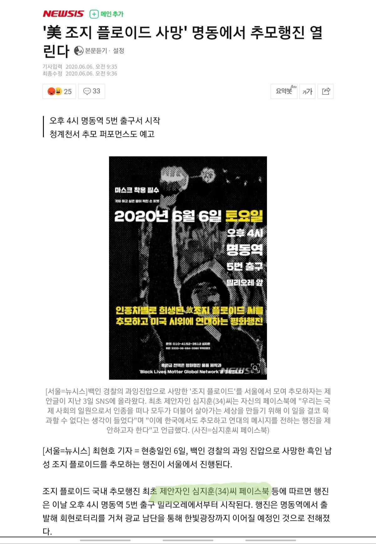 20200606_182712.jpg 오늘 열리는 한국 blm시위 주최자에 대하여 알아보자
