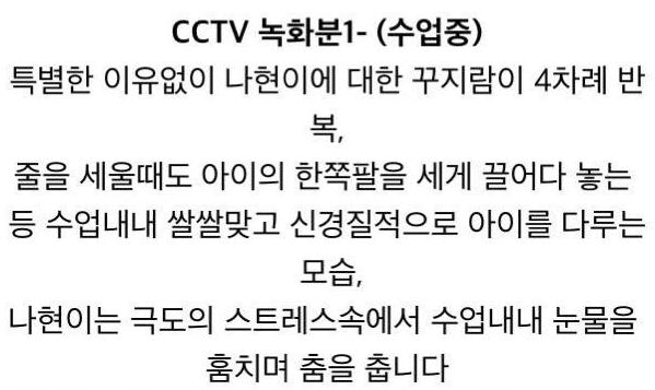 20200604_213732.png 불이 꺼지고 문이 닫힌 강당에서 갇혀 죽은 6살 나현이