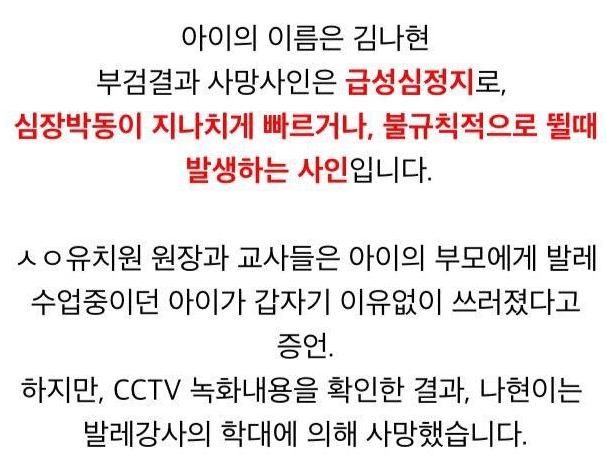 20200604_213725.png 불이 꺼지고 문이 닫힌 강당에서 갇혀 죽은 6살 나현이