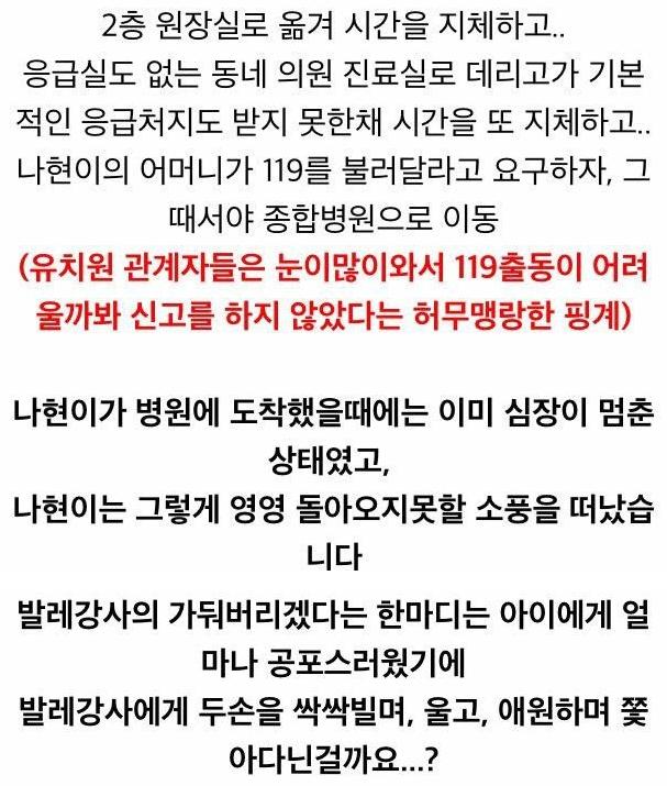20200604_213834.png 불이 꺼지고 문이 닫힌 강당에서 갇혀 죽은 6살 나현이