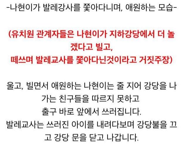 20200604_213810.png 불이 꺼지고 문이 닫힌 강당에서 갇혀 죽은 6살 나현이