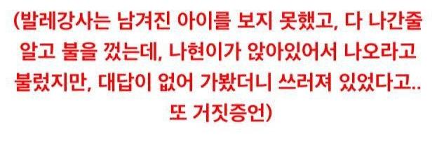 20200604_213814.png 불이 꺼지고 문이 닫힌 강당에서 갇혀 죽은 6살 나현이
