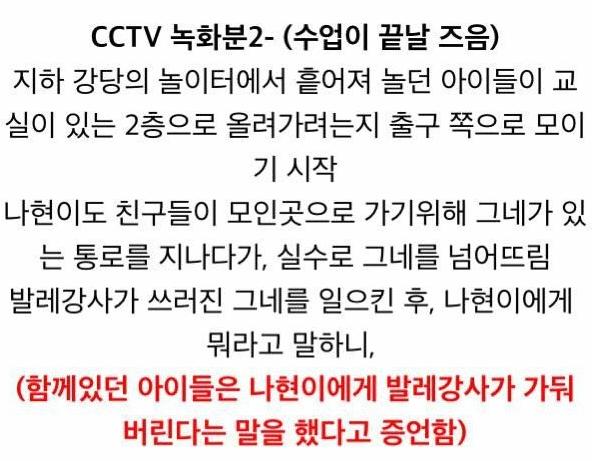 20200604_213751.png 불이 꺼지고 문이 닫힌 강당에서 갇혀 죽은 6살 나현이