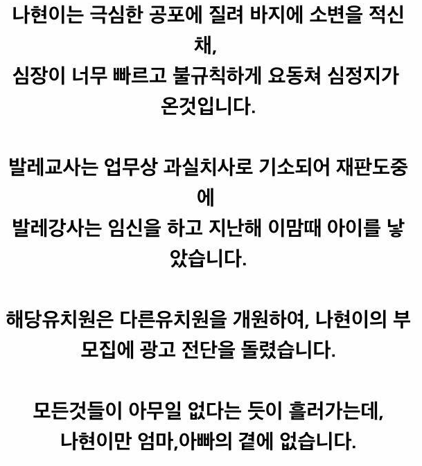 20200604_213840.png 불이 꺼지고 문이 닫힌 강당에서 갇혀 죽은 6살 나현이