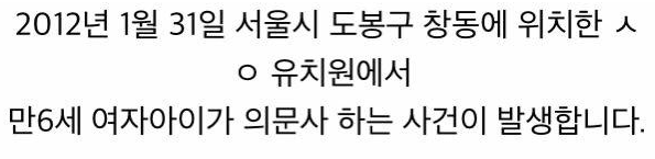 20200604_213714.png 불이 꺼지고 문이 닫힌 강당에서 갇혀 죽은 6살 나현이