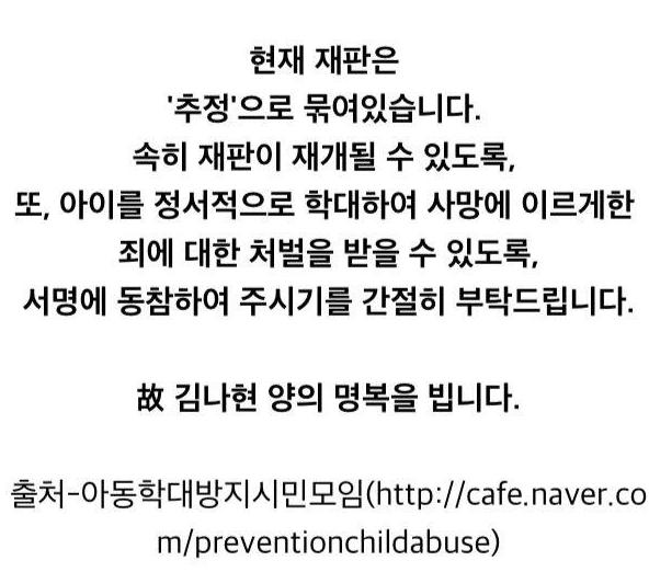 20200604_213848.png 불이 꺼지고 문이 닫힌 강당에서 갇혀 죽은 6살 나현이