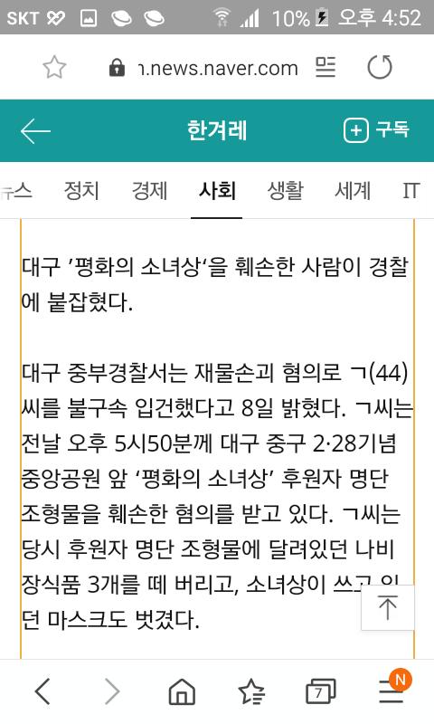 윤미향에 앙심…대구 '평화의 소녀상' 훼손 40대 입건