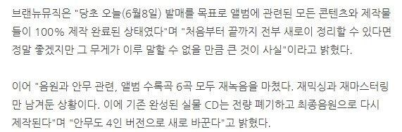 20200609_125519.jpg 아이돌 음주운전에 대한 소속사의 대처