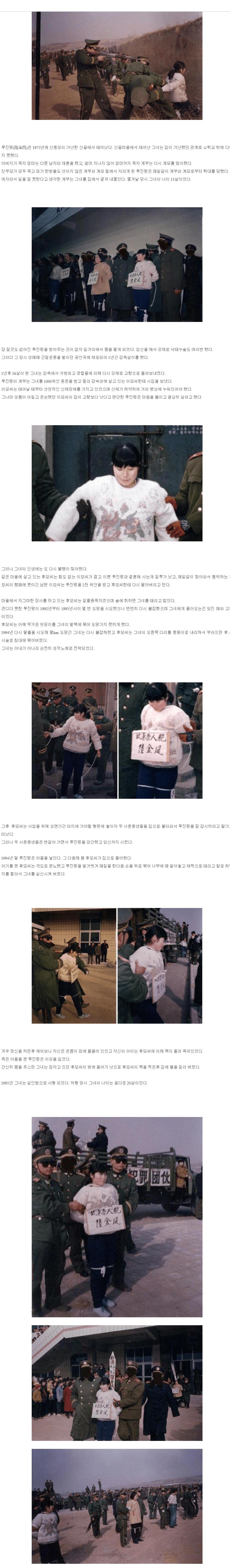 중국 최연소 사형수