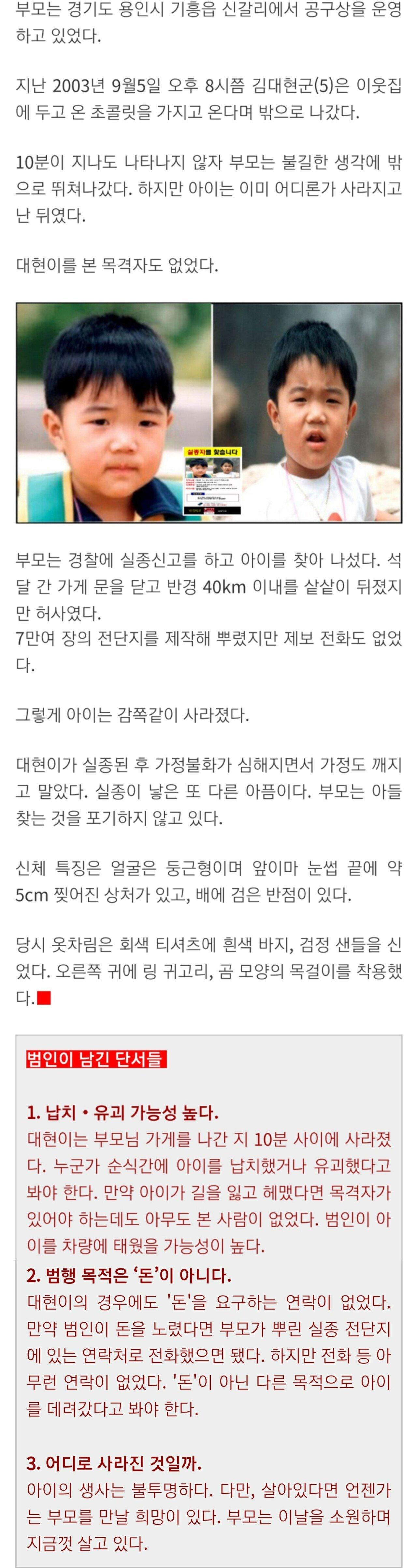경기 용인시에 거주하던 김대현군 실종사건