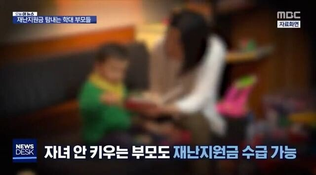 1 (19).jpg 재난지원금 탐내는 학대 부모들