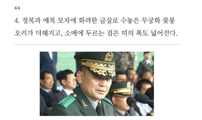 Internet_20200621_212828_5.jpeg 대한민국 장군이 되면 얻는 것
